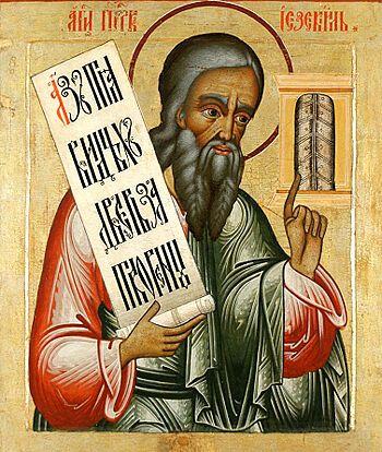 Пророк Иезекииль (фото – azbyka.ru)