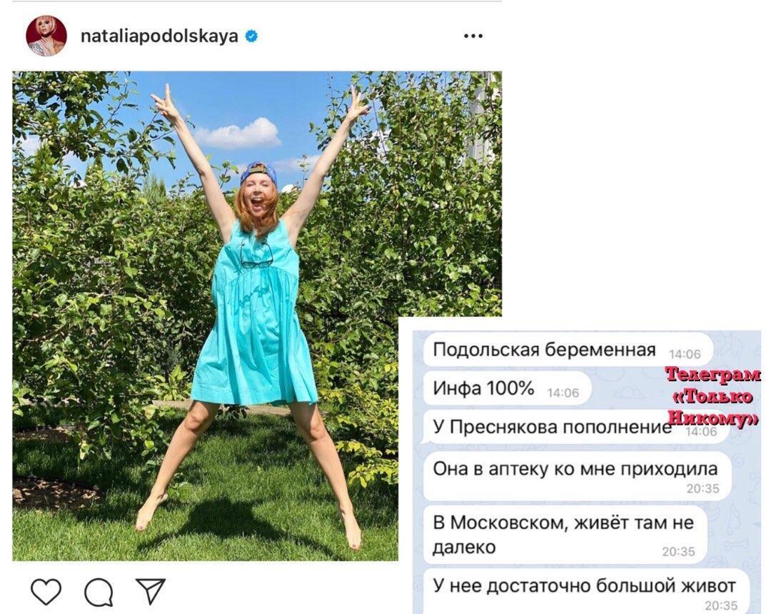 Наталію Подольську запідозрили у вагітності