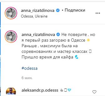 Анна Різатдінова зробила визнання про Одесу