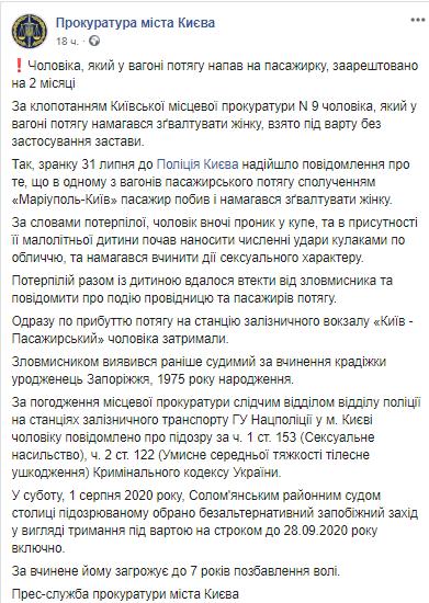 Попытка изнасилования в поезде Мариуполь-Киев: что грозит подозреваемому