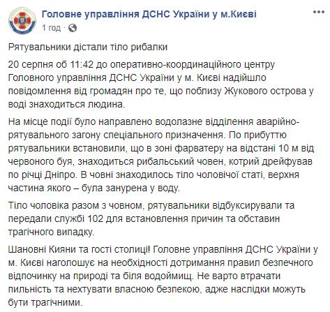 У Києві в човні виявили загиблого