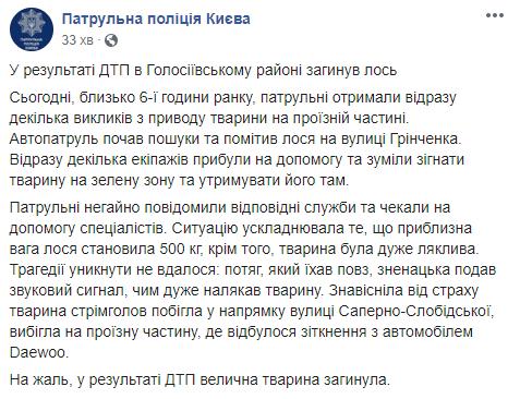 Пост поліції про загибель лося в Києві