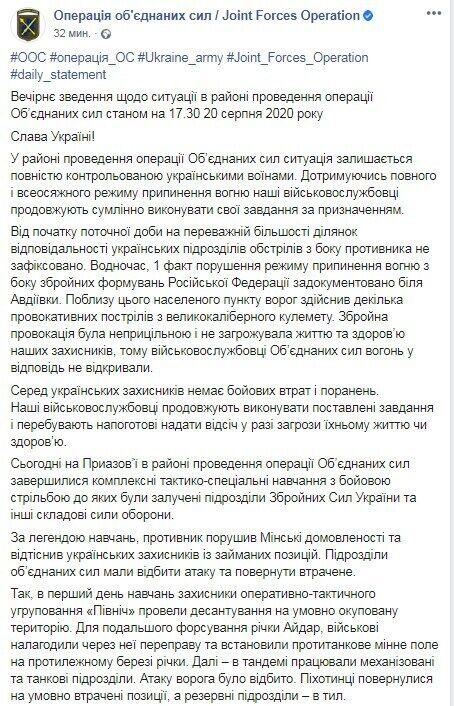 Facebook штабу ООС