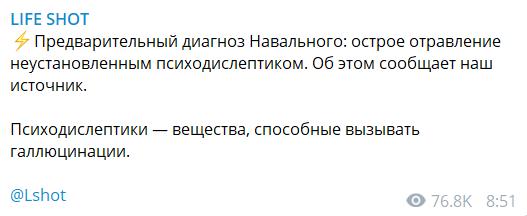 Навальный в коме в тяжелом состоянии: СМИ узнали предварительный диагноз