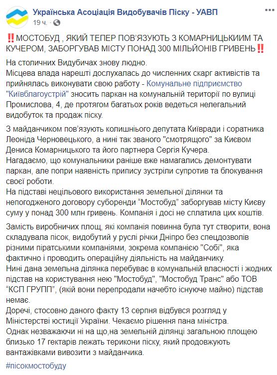 """""""Мостобуд"""", пов'язаний із Кучером і Комарницьким, заборгував Києву 300 млн через видобуток піску"""