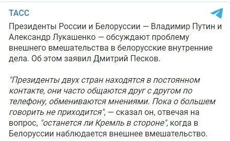 Telegram ТАСС