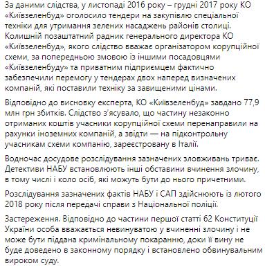 """Деталі слідства щодо """"Київзеленбуду"""""""