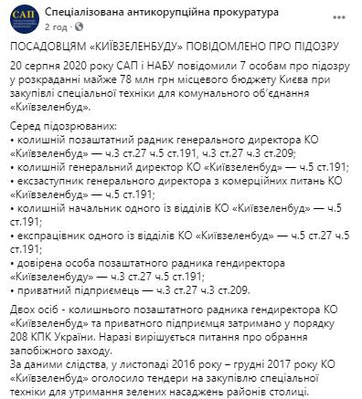 """Посадовцям """"Київзеленбуду"""" повідомлено про підозру"""