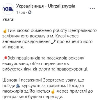 В Киеве сообщили о заминировании