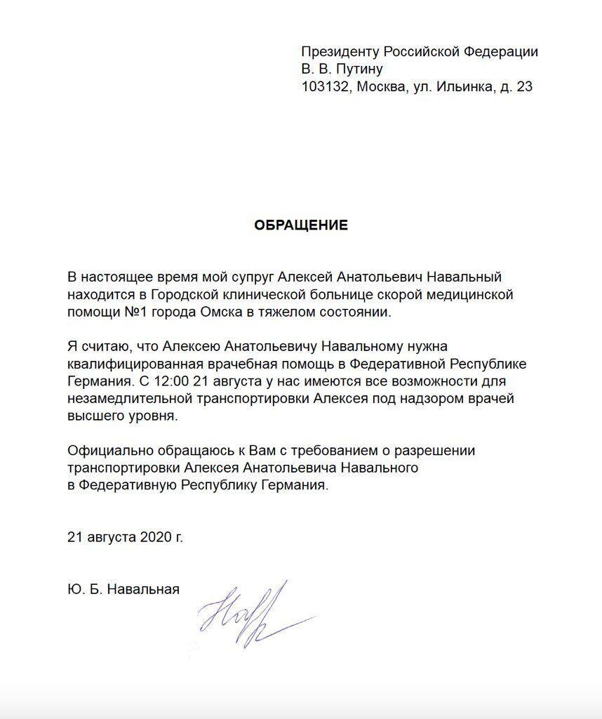 Обращение Юлии Навальной к Путину