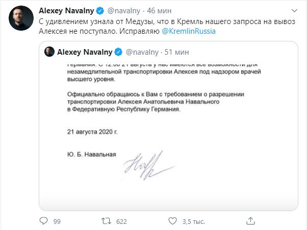 Сообщается, что запрос на вывоз Навального в Кремль не поступил