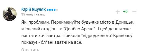 Зеленскому предложили переименовать Кривой Рог на Донецк