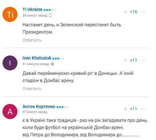 """Пользователи прокомментировали слова Зеленского о """"Донбасс Арене"""""""
