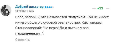 Слова Зеленского назвали популизмом
