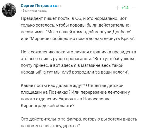 Зеленского призвали отчитываться о более весомых достижениях