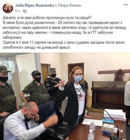 Facebook Юлії Кузьменко