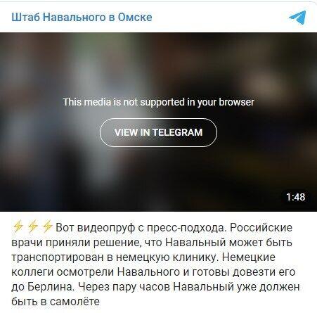 Telegram Штабу Навального в Омську