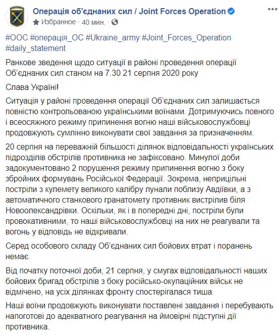 """На Донбасі """"Л/ДНР"""" двічі порушили перемир'я: стріляли з кулемета"""