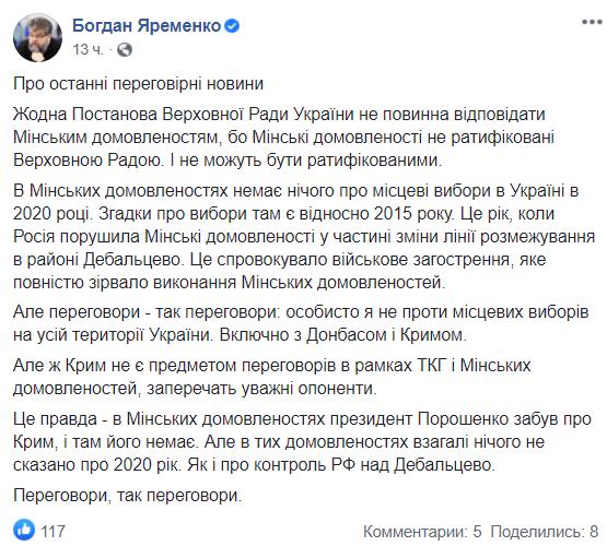 """""""Слуга народа"""" выступил за проведение местных выборов на Донбассе и в Крыму"""