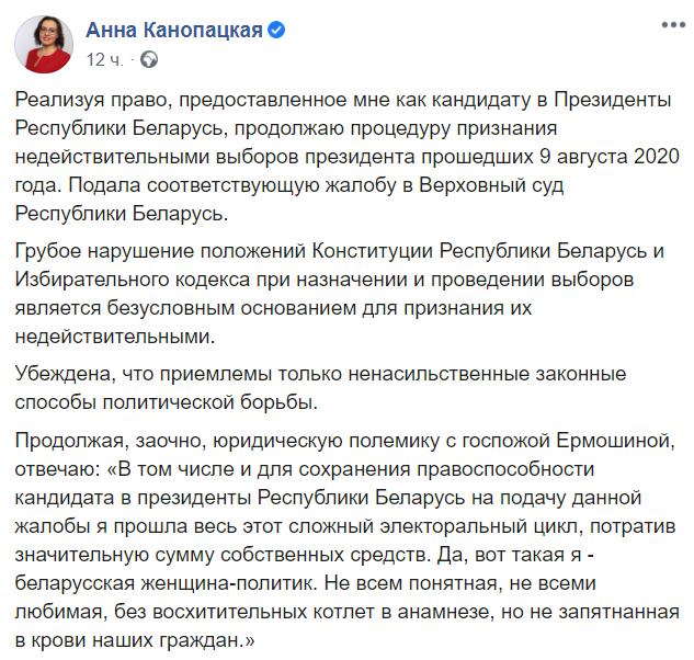 Соперница Лукашенко хочет оспорить результаты выборов