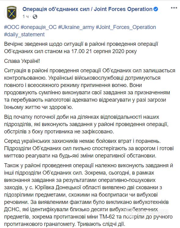 ВСУ обнаружили на Донбассе два тайника с боеприпасами