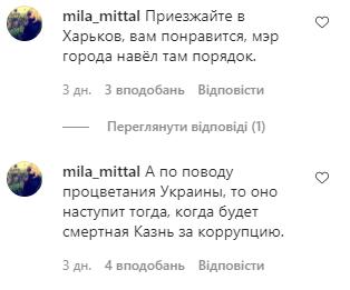 Каверину пригласили посетить другие города Украины