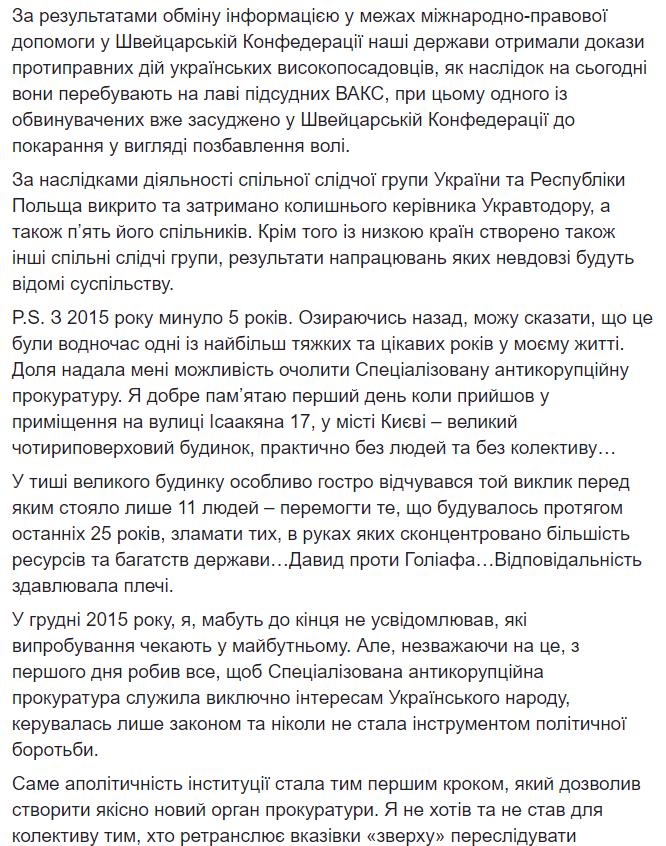 Холодницький поділився підсумками п'ятирічної роботи