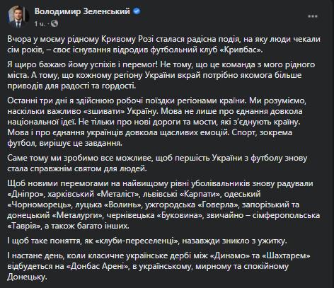 """Зеленский высказался о возрождении """"Кривбасса"""""""