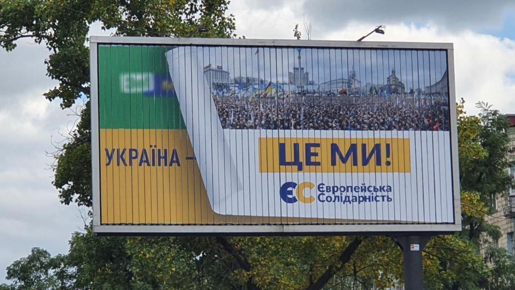 """""""Европейская Солидарность"""" потролила Зеленского новыми бордами в Киеве"""