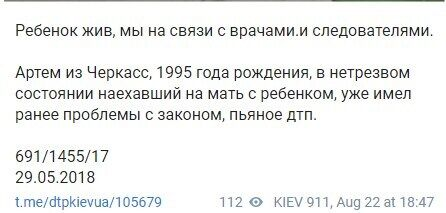 Telegram dtp.kiev.ua