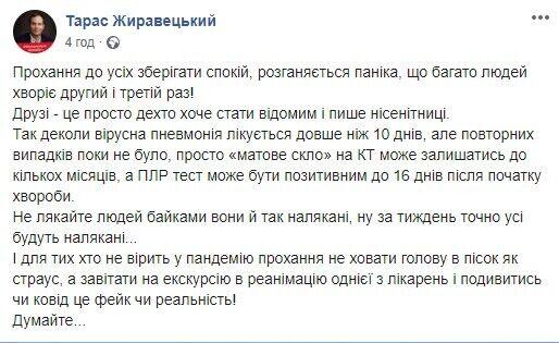 """Повторное заболевания коронавирусом – """"чушь""""."""