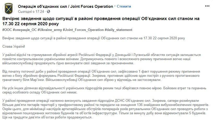З початку доби в зоні ООС зафіксовано один випадок порушення режиму тиші.