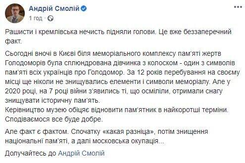 Активіст повідомив про понівечення символу Голодомору у Києві.