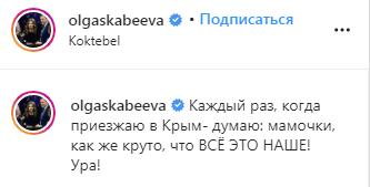 Скриншот поста Скабєєвої