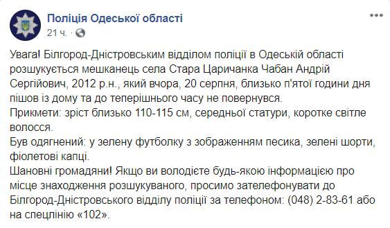 Пропавшего под Одессой 8-летнего ребенка нашли мертвым: подробности и фото