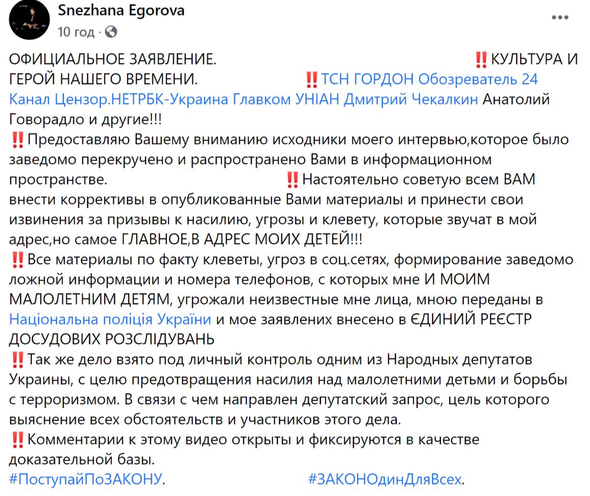 Егорова заявила, что ей угрожают