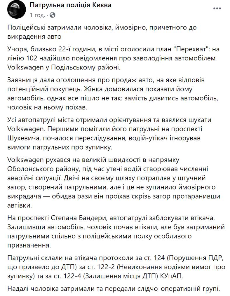 Полиция написала о похищении авто в Киеве