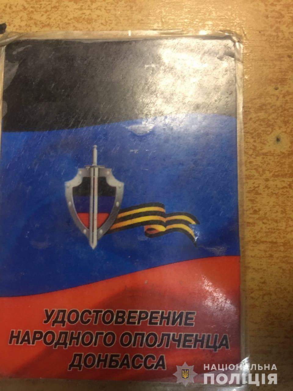 """Під час огляду у чоловіка виявили документи, видані окупаційною владою """"ДНР"""""""