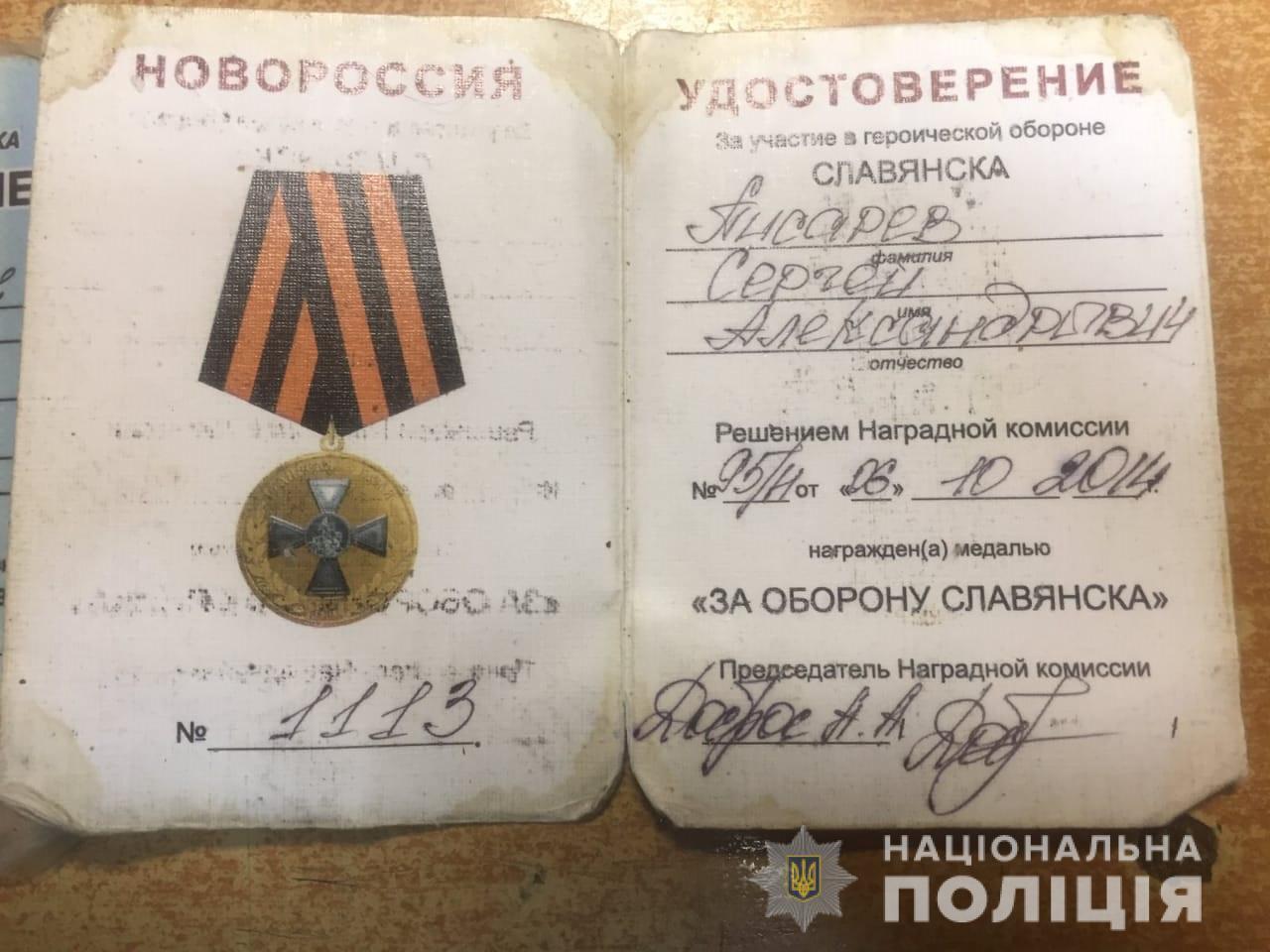 """Затриманий був нагороджений медаллю """"За оборону Слов'янська"""""""