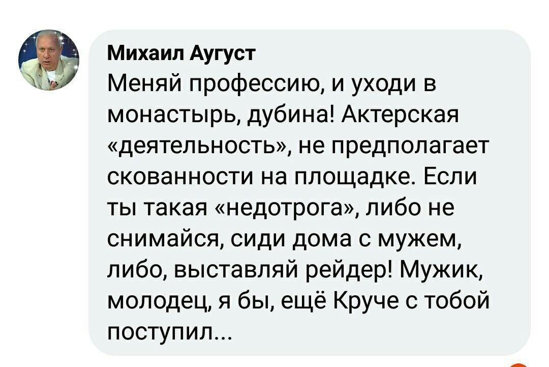 Коментар Михайла Аугуста