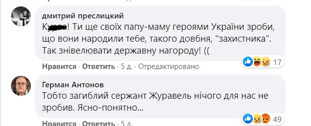 Мама Скрябина отреагировала на скандал из-за присвоения музыканту звания Героя Украины