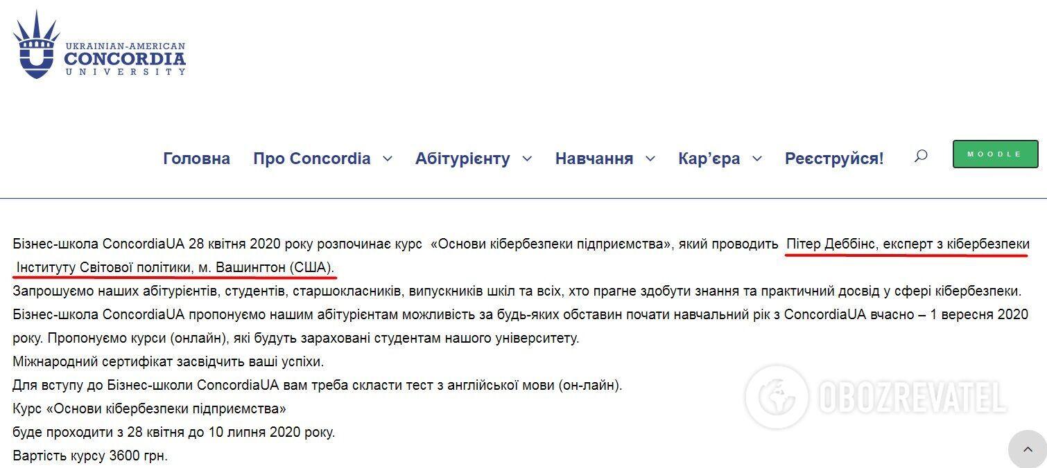 Эксперт по кибербезопасности Питер Деббинс вел курс в украинско-американском университете