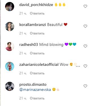 Коментарі під фото Марини Заневської
