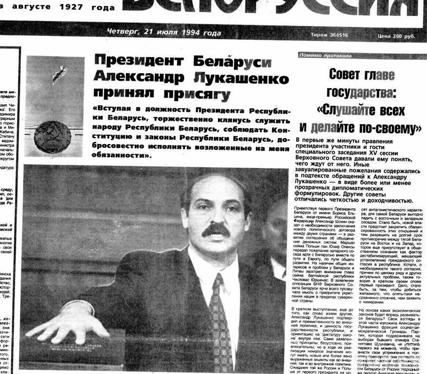 Сообщения белорусских СМИ о первой инаугурации Лукашенко