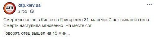 У Києві хлопчик випав із вікна.