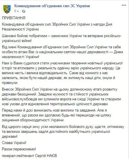 Facebook командования объединенных сил ВСУ