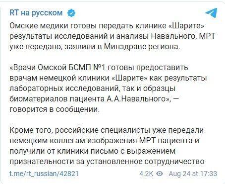 Telegram RT