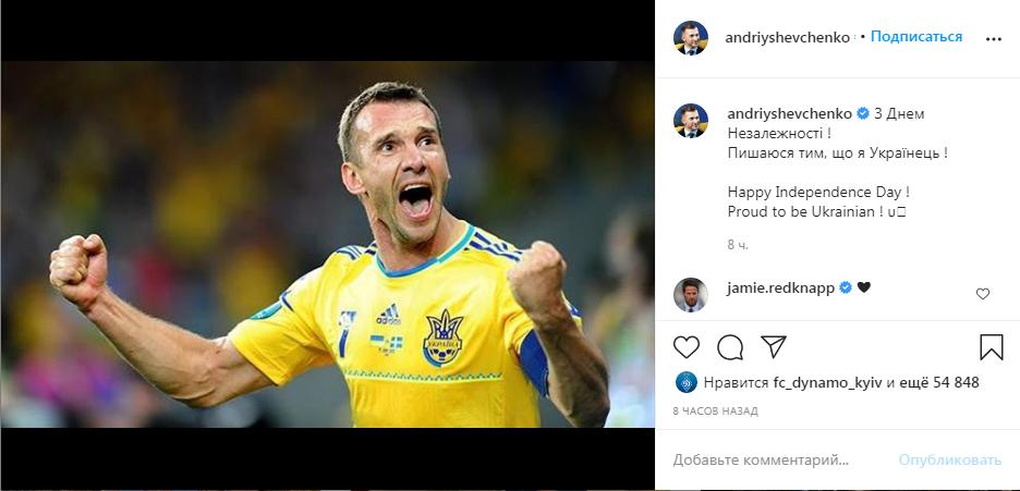 Легендарний Шевченко привітав українців з Днем незалежності.