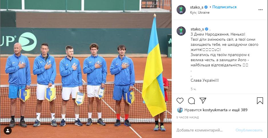 Стаховський згадав про захисників України