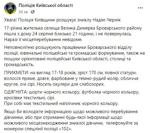 Надія Чернік 24 серпня пішла з дому на Київщині і не повернулася
